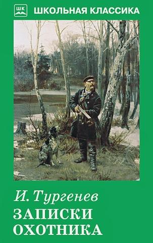Тургенев И.С. - Записки охотника обложка книги