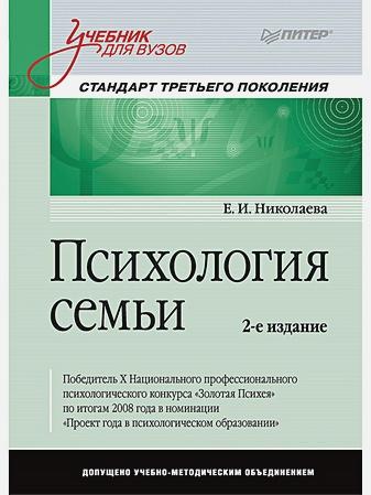 Николаева Е И - Психология семьи: Учебник для вузов. Стандарт третьего поколения. 2-е изд. обложка книги