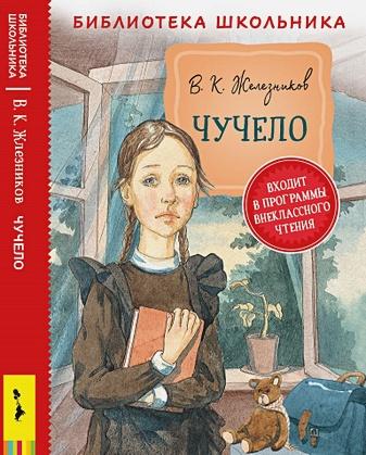 Железников В. К. - Железников В. Чучело (Библиотека школьника) обложка книги