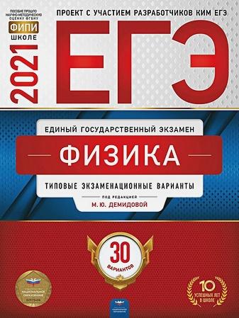 М.Ю. Демидова - ЕГЭ-2021. Физика: типовые экзаменационные варианты: 30 вариантов обложка книги