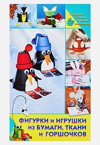 Тойбнер Армин - Фигурки и игрушки из бумаги, ткани и горшочков обложка книги