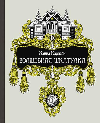 Карлсон Х. - Волшебная шкатулка (тв.обл.) обложка книги