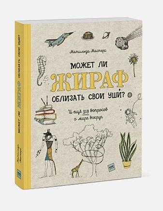 Матильда Мастерс - Может ли жираф облизать свои уши? И ещё 319 вопросов о мире вокруг обложка книги