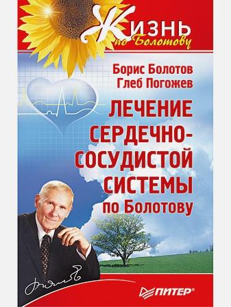 Болотов Б В - Лечение сердечно-сосудистой системы по Болотову обложка книги