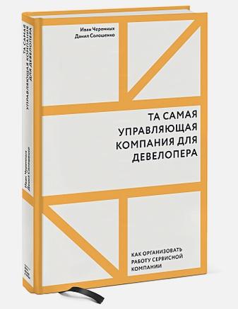 Иван Черемных, Данил Солошенко - Та самая управляющая компания для девелопера. Как организовать работу сервисной компании обложка книги