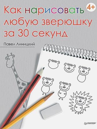 Линицкий П. С. - Как нарисовать любую зверюшку за 30 секунд обложка книги