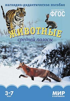 Минишева Т. - ФГОС Мир в картинках. Животные средней полосы обложка книги