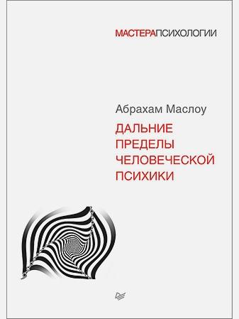 Маслоу А - Дальние пределы человеческой психики обложка книги