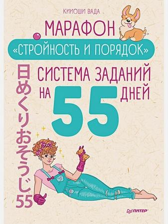 """Вада К - Марафон """"Стройность и порядок"""". Система заданий на 55 дней обложка книги"""