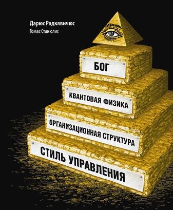 Радкявичюс Д.,Станюлис Т. - Бог, квантовая физика, организационная структура и стиль управления (обложка) обложка книги