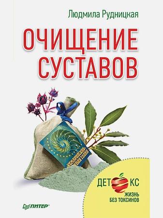 Рудницкая Л - Очищение суставов обложка книги
