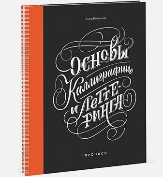 Анна Рольская - Основы каллиграфии и леттеринга. Прописи обложка книги