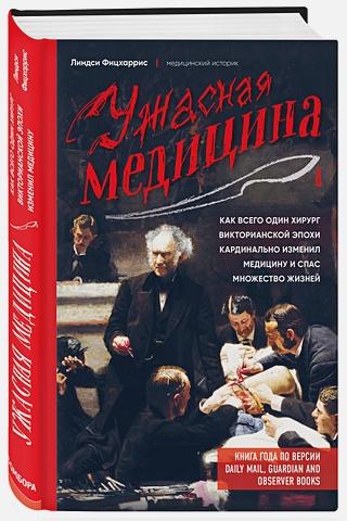 Линдси Фицхаррис - Ужасная медицина. Как всего один хирург викторианской эпохи кардинально изменил медицину и спас множество жизней обложка книги