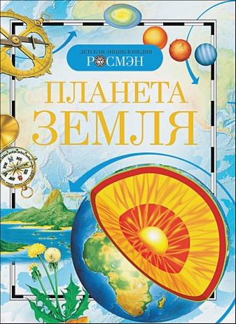 Абакумова Г.М. и др. - Планета Земля. Детская энциклопедия РОСМЭН обложка книги