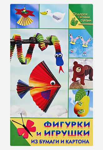 Тойбнер Армин - Фигурки и игрушки из бумаги и картона обложка книги