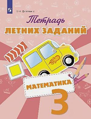 Федоскина О.В. - Тетрадь летних заданий. Математика. 3 кл. /Федоскина.  обложка книги
