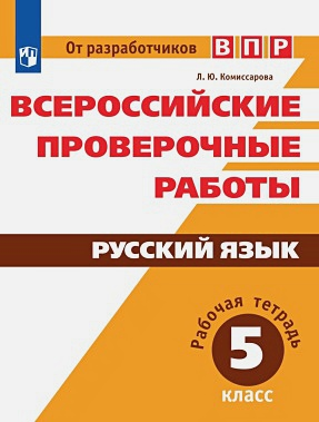 Комиссарова Л. Ю. - ВПР. Русский язык. 5 кл. / Комиссарова обложка книги