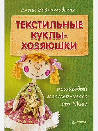 Войнатовская Е. - Текстильные куклы-хозяюшки Пошаговый мастер-класс от Nkale обложка книги