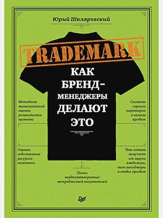 Шкляревский Ю Е - TRADEMARK: как бренд-менеджеры делают это обложка книги