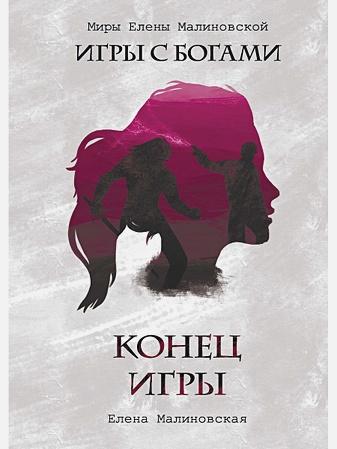 Малиновская Е. - Конец игры обложка книги