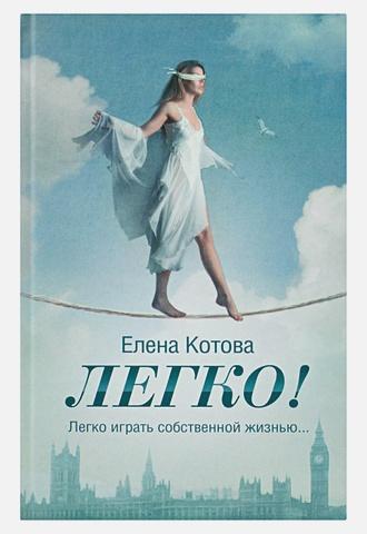 Котова Е.В. - Легко! обложка книги