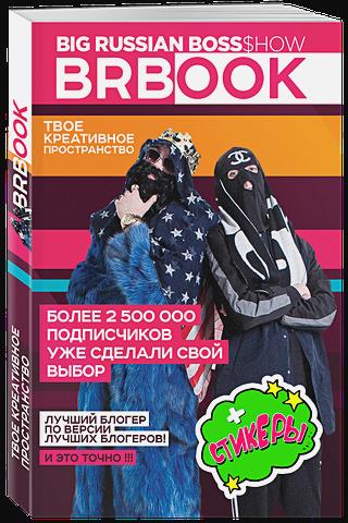 БигРашнБосс Шоу - BRBook. Твое креативное пространство (+ стикеры) обложка книги