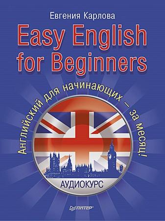 Карлова Е Л - Easy English for Beginners. +Аудиокурс. Английский для начинающих — за месяц! Английский для начинающих — за месяц! обложка книги