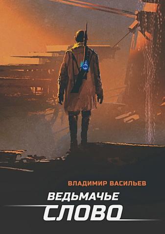 Васильев В. - Ведьмачье слово: роман обложка книги