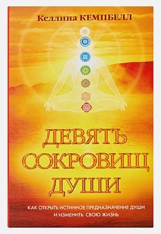 Кемпбелл Келлина - Девять сокровищ души обложка книги