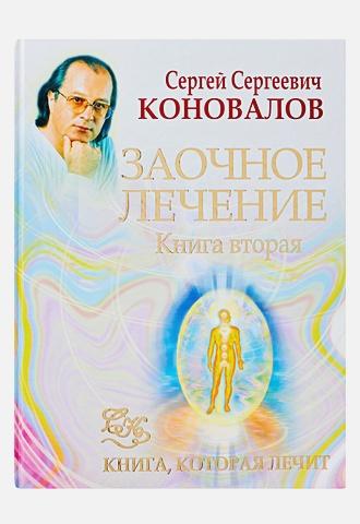 Коновалов С.С. - Заочное лечение. Книга 2 обложка книги