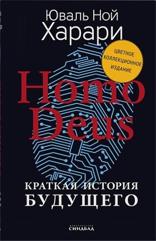 Харари Ю.Н. - Homo Deus. Краткая история будущего  (Цветное коллекционное  издание с подписью автора) обложка книги