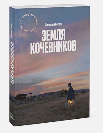 Джессика Брудер - Земля кочевников обложка книги