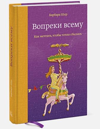 Барбара Шер - Вопреки всему. Как мечтать, чтобы точно сбылось обложка книги