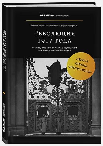 Борис Колоницкий - Революция 1917 года обложка книги