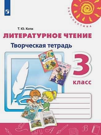 Коти Т.Ю. - Коти. Литературное чтение. Творческая тетрадь. 3 класс /Перспектива обложка книги