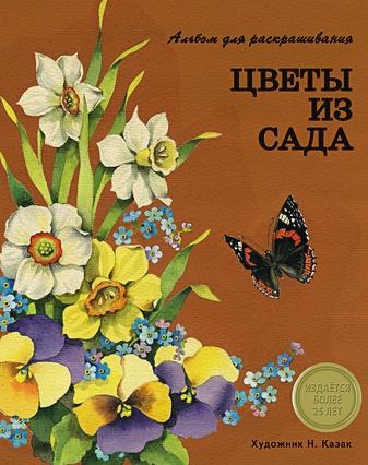 Казак - АЛЬБОМ ДЛЯ РАСКРАШИВАНИЯ. Цветы из сада обложка книги