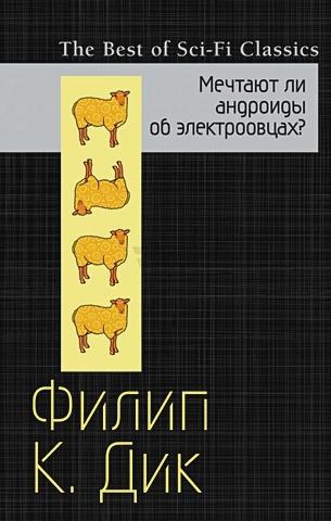 Филип К. Дик - Мечтают ли андроиды об электроовцах? обложка книги