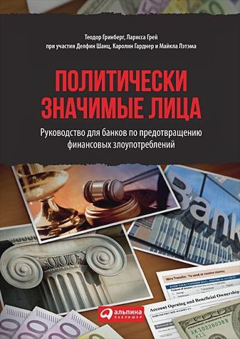 Гринберг Т.,Шанц Д.,Грей Л.,Гарднер К.,Лэтэм М. - Политически значимые лица: Руководство для банков по предотвращению финансовых злоупотреблений обложка книги