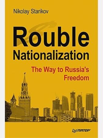 Стариков Н В - Rouble Nationalization – the Way to Russia's Freedom обложка книги