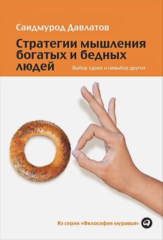 Давлатов С. - Стратегии мышления богатых и бедных людей: Выбор одних и невыбор других обложка книги