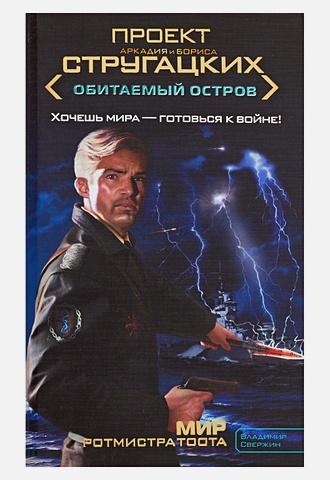 Свержин В. - Мир ротмистра Тоота обложка книги