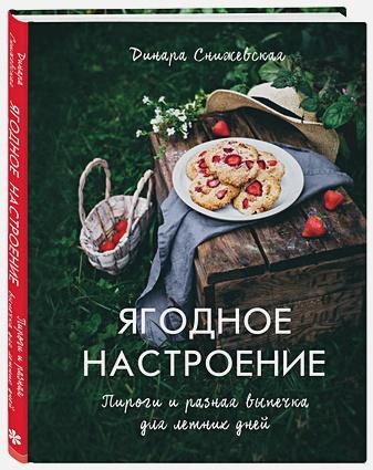 Динара Снижевская - Ягодное настроение. Пироги и разная выпечка для летних дней обложка книги