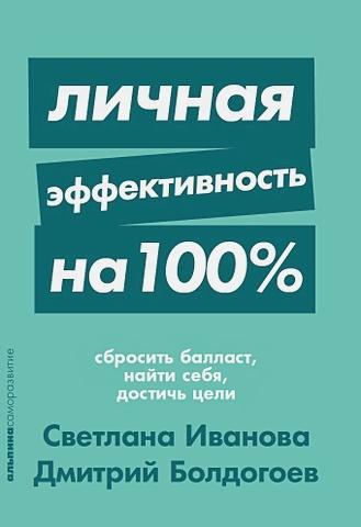 Иванова С.,Болдогоев Д. - Личная эффективность на 100%: Сбросить балласт, найти себя, достичь цели + Покет-серия обложка книги