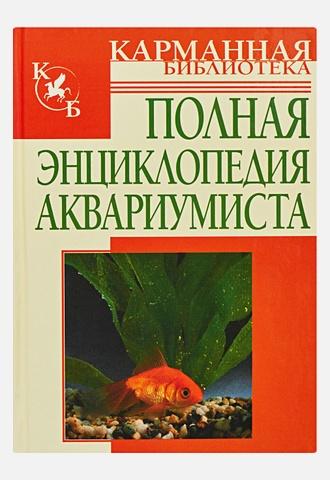 Белов Н.В. - Полная энциклопедия аквариумиста обложка книги