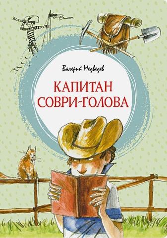 Медведев В. - Капитан Соври-голова обложка книги