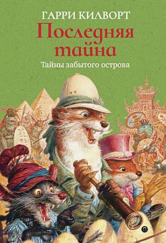 Килворт Г. - Последняя тайна обложка книги