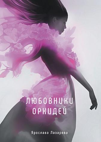 Лазарева Я. - Любовники орхидей обложка книги