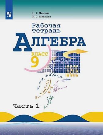 Миндюк Н. Г., Шлыкова И. С. - Миндюк. Алгебра. Рабочая тетрадь. 9 класс. В 2-х ч. Ч.2. обложка книги