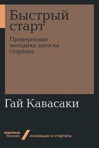 Кавасаки Г. - Быстрый старт: Проверенная методика запуска стартапа обложка книги