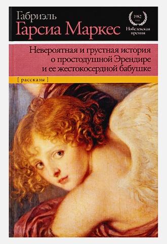 Габриэль Гарсиа Маркес - Невероятная и грустная история о простодушной Эрендире и ее жестокосердной бабуш обложка книги